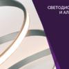 Светодиодные ленты и алюминиевый профиль - Каталог 2018