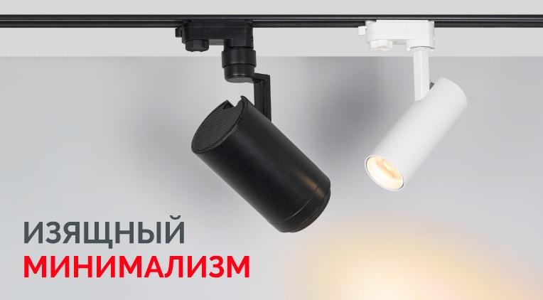 трековые светильники - трековые светодиодные светильники × трековые светильники белые ×