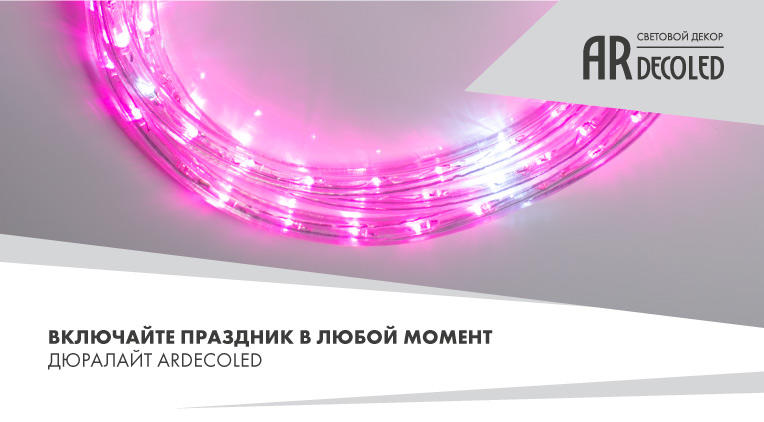 Светодиодный дюралайт(гибкий герметичный светодиодный шнур) - дюралайт ×  гирлянды × светодиодный дюралайт × светодиодный шнур